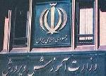 707797x150 - تحقیق درباره ی آموزش و پرورش در ایران